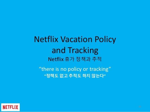 "Netflix Vacation Policy and Tracking Netflix 휴가 정책과 추적 ""there is no policy or tracking"" ""정책도 없고 추적도 하지 않는다"" 70"