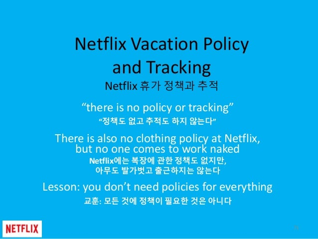 """Netflix Vacation Policy and Tracking Netflix 휴가 정책과 추적 """"there is no policy or tracking"""" """"정책도 없고 추적도 하지 않는다"""" There is also ..."""