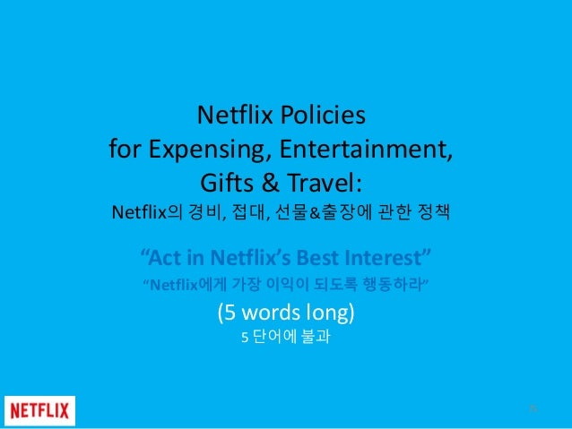 """Netflix Policies for Expensing, Entertainment, Gifts & Travel: Netflix의 경비, 접대, 선물&출장에 관한 정책 """"Act in Netflix's Best Intere..."""