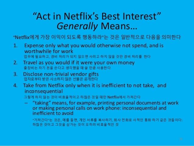 """Act in Netflix's Best Interest"" Generally Means… ""Netflix에게 가장 이익이 되도록 행동하라""는 것은 일반적으로 다음을 의미한다 1. Expense only what you ..."