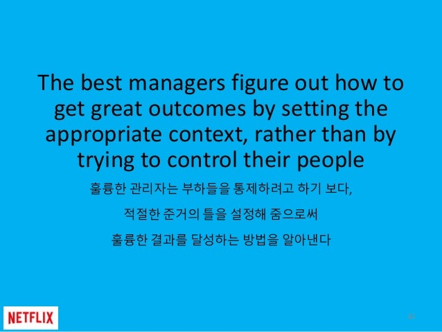 The best managers figure out how to get great outcomes by setting the appropriate context, rather than by trying to contro...