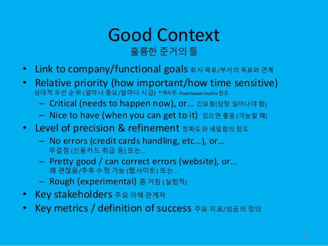 Good Context 훌륭한 준거의 틀 • Link to company/functional goals 회사 목표/부서의 목표와 연계 • Relative priority (how important/how time sen...