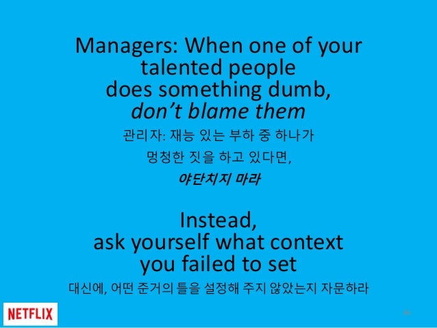Managers: When one of your talented people does something dumb, don't blame them 관리자: 재능 있는 부하 중 하나가 멍청한 짓을 하고 있다면, 야단치지 마...