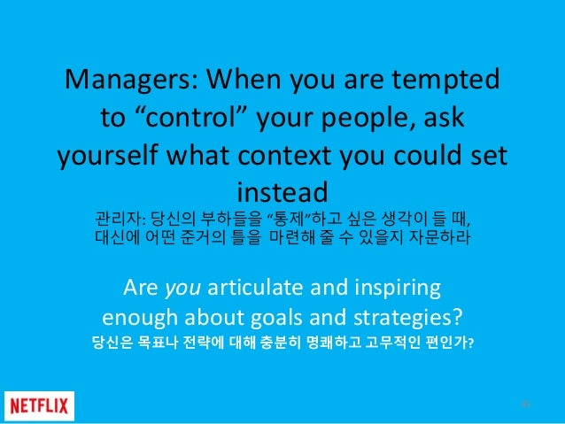 """Managers: When you are tempted to """"control"""" your people, ask yourself what context you could set instead 관리자: 당신의 부하들을 """"통제..."""