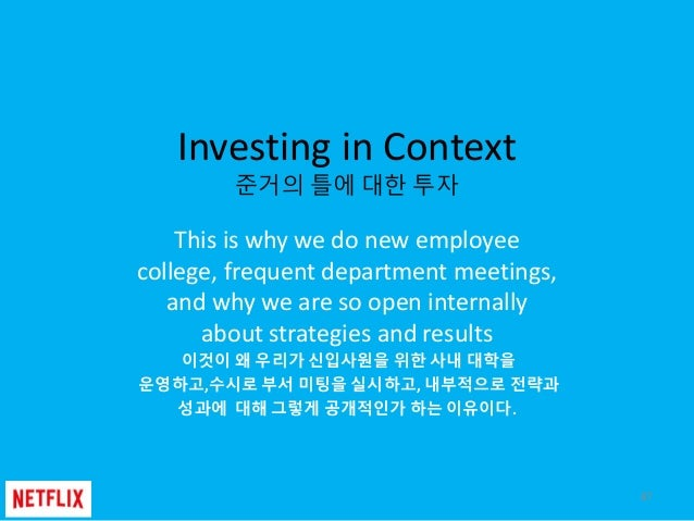 Investing in Context 준거의 틀에 대한 투자 This is why we do new employee college, frequent department meetings, and why we are so ...