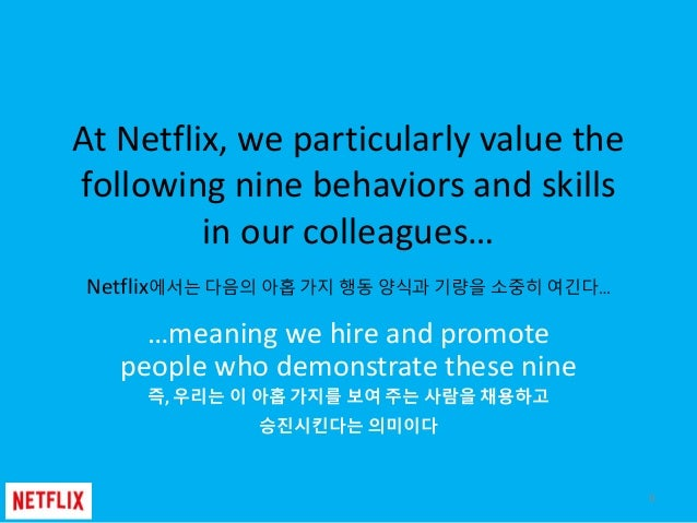 At Netflix, we particularly value the following nine behaviors and skills in our colleagues… Netflix에서는 다음의 아홉 가지 행동 양식과 기...