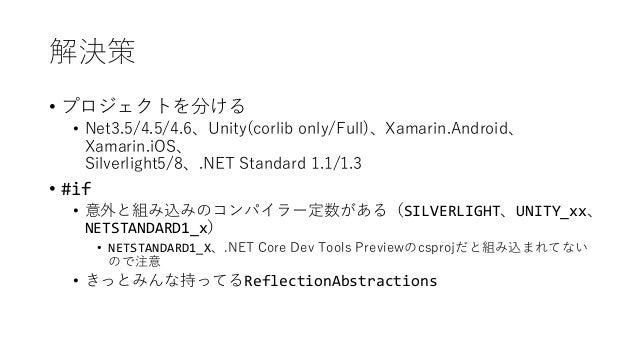 解決策 • プロジェクトを分ける • Net3.5/4.5/4.6、Unity(corlib only/Full)、Xamarin.Android、 Xamarin.iOS、 Silverlight5/8、.NET Standard 1.1/1...
