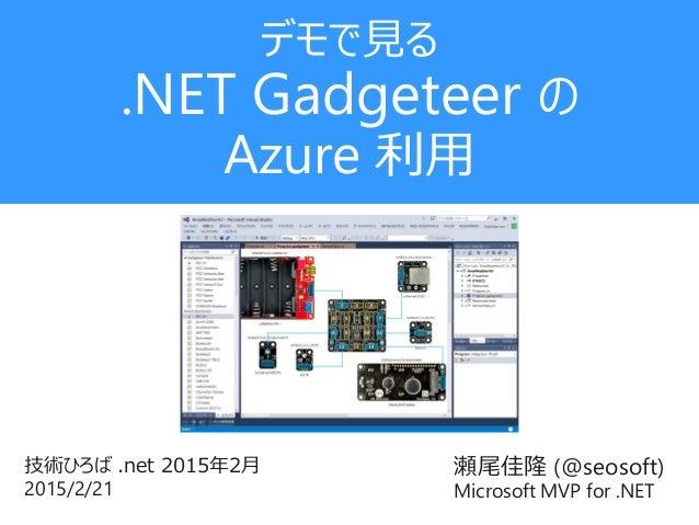 瀬尾佳隆 (@seosoft) Microsoft MVP for .NET 技術ひろば .net 2015年2月 2015/2/21 デモで見る .NET Gadgeteer の Azure 利用