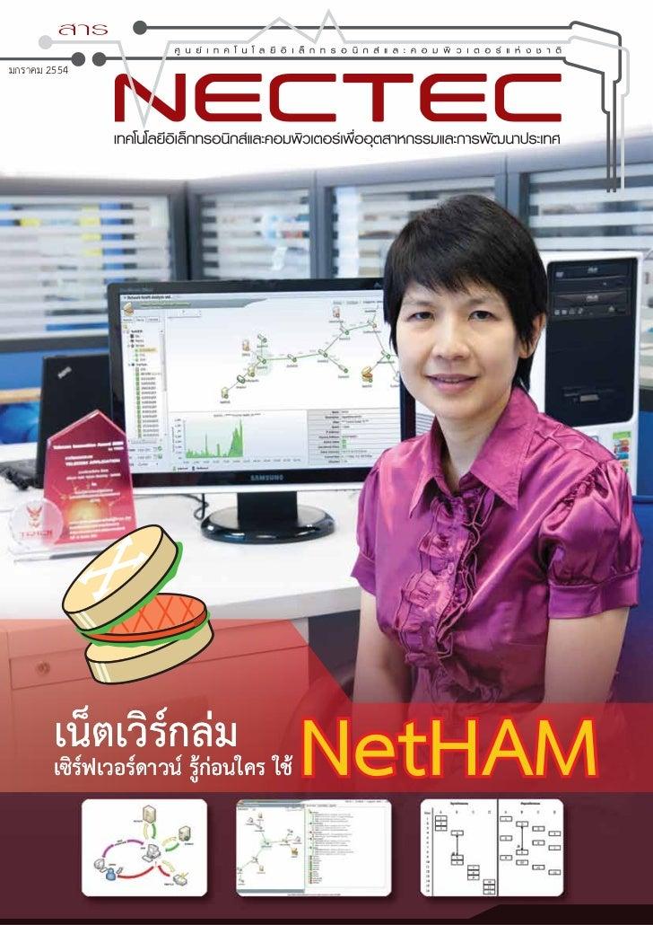 มกราคม 2554        เน็รฟตเวิาวน รูลอม ใช        เซิ เวอรด                   รก ก นใคร       NetHAM