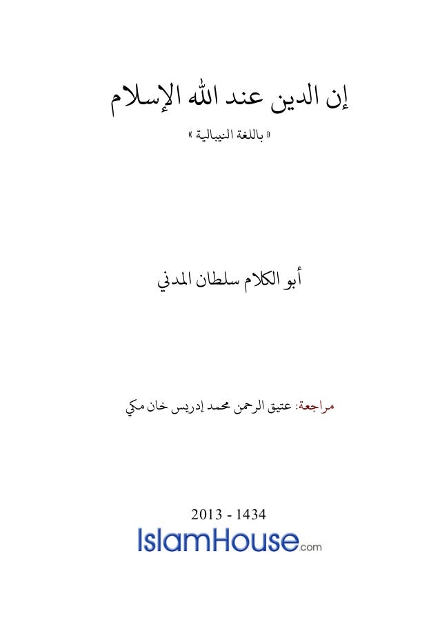 Ne the god_of_religion_of_islam Slide 2