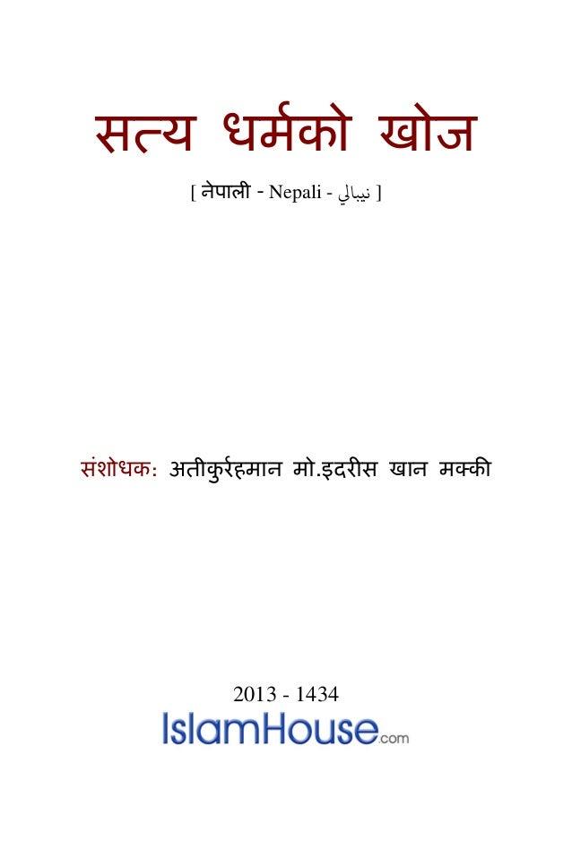 सत्य धर्मको खोज [ नेपाली - Nepali - نيبايل ] संशोधक: अतीकु र्महर्ान र्ो.इदर्ीस खान र्क्की 2013 - 1434