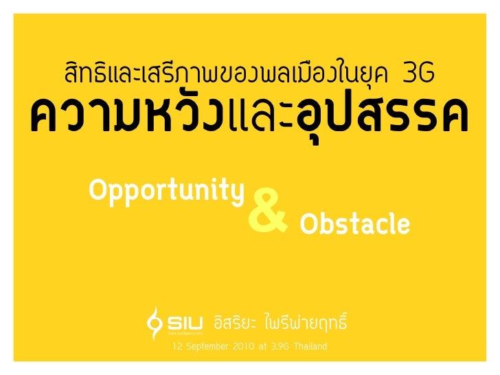 สทธและเสรภาพของพลเมองในยค 3G ความหวงและอปสรรค   Opportunity                          & Obstacle                   อสรยะ ไพ...