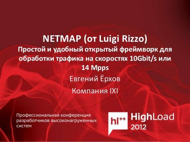 NETMAP (от Luigi Rizzo)Простой и удобный открытый фреймворк дляобработки трафика на скоростях 10Gbit/s или                ...