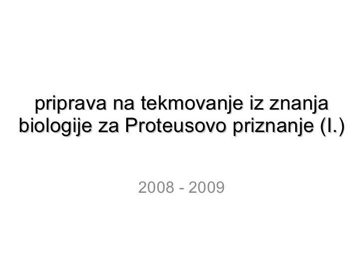 priprava na tekmovanje iz znanja biologije za Proteusovo priznanje (I.) 2008 - 2009