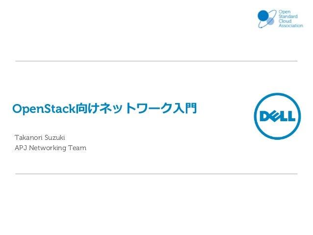 OpenStack向けネットワーク入門 Takanori Suzuki APJ Networking Team