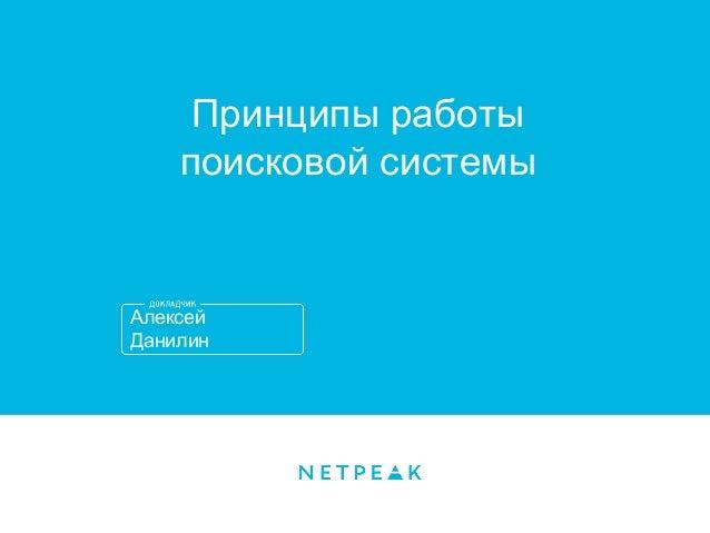 Принципы работы  поисковой системы  Алексей  Данилин