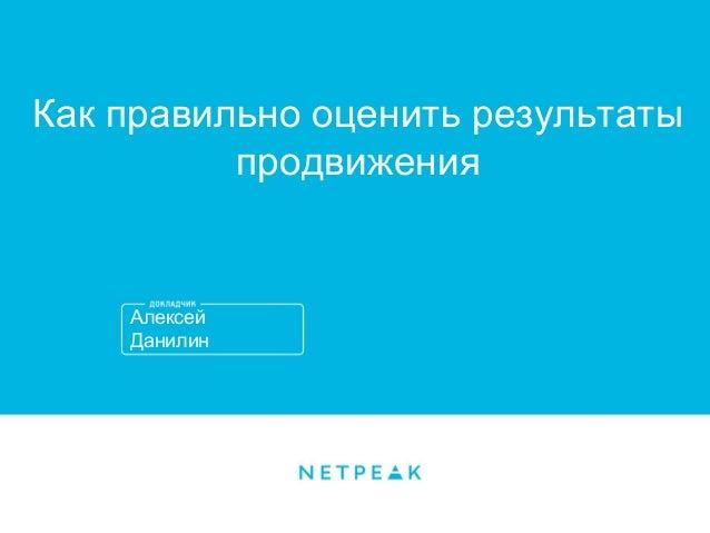 Алексей Данилин Как правильно оценить результаты продвижения