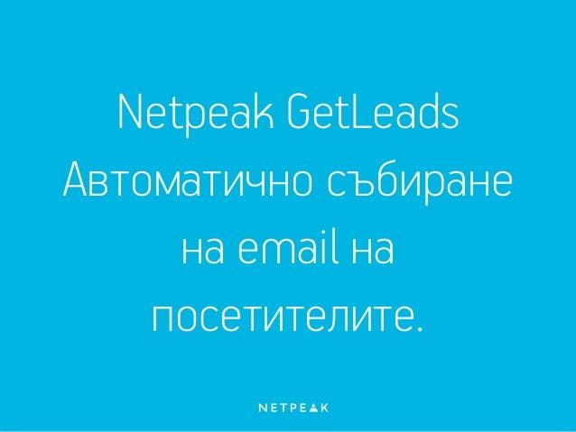 Netpeak GetLeads Автоматично събиране на email на посетителите.