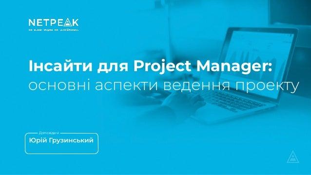 Інсайти для Project Manager: Доповідачі