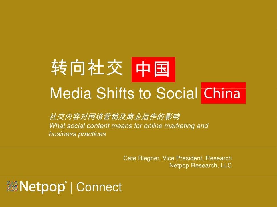 转向社交 中国  向 Media Shifts to Social China M di Shift t S i l Chi 社交内容对网络营销及商业运作的影响 What social content means for online mark...