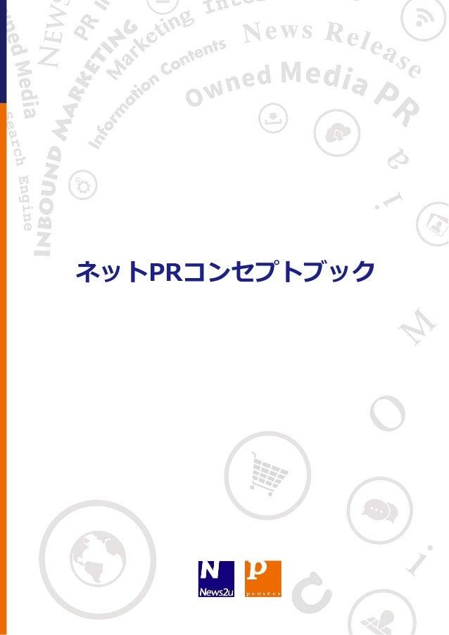 ネットPRコンセプトブック