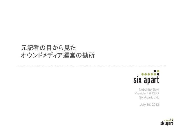 Page  1   元記者の目から見た オウンドメディア運営の勘所 Nobuhiro Seki President & CEO Six Apart, Ltd. July 10, 2013