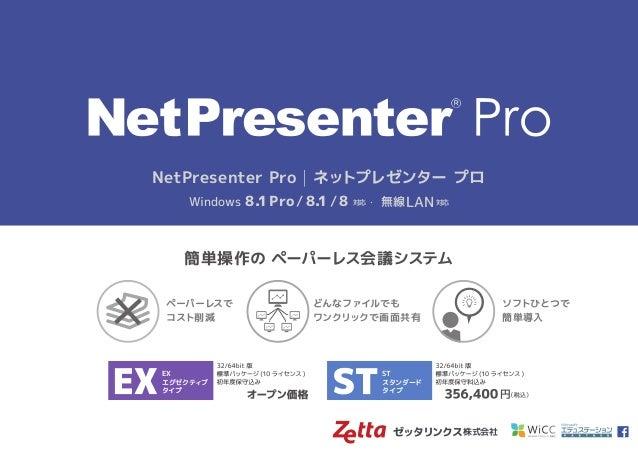 ゼッタリンクス株式会社 簡単操作の ペーパーレス会議システム NetPresenter Pro | ネットプレゼンター プロ Windows 8.1Pro/8.1/8 対応 ・ 無線LAN 対応 ST スタンダード タイプ EX エグゼクティブ...