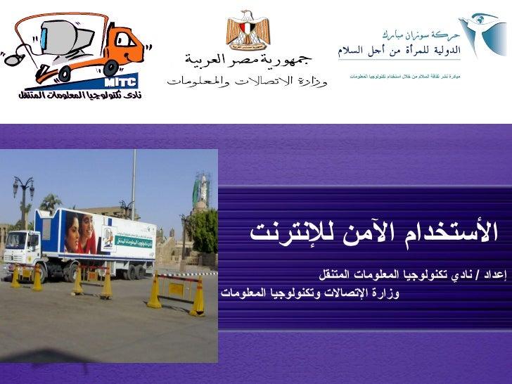 الأستخدام الآمن للإنترنت  إعداد  /  نادي تكنولوجيا المعلومات المتنقل  وزارة الإتصالات وتكنولوجيا المعلومات