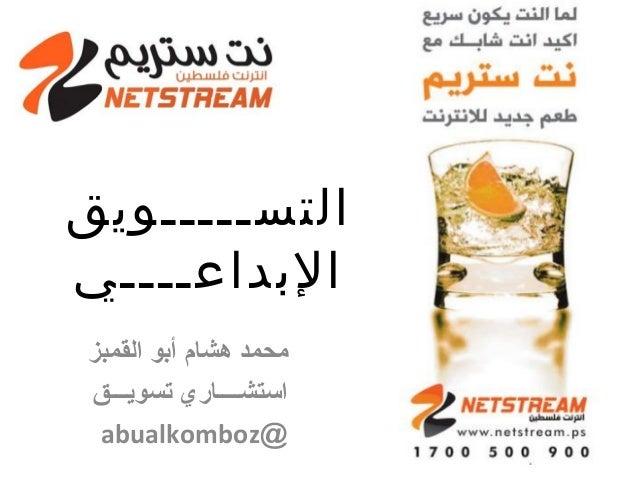 التســـــويقالبداعــــيالقمبز أبو هشام محمدتسويـــق استشــــاري@abualkomboz