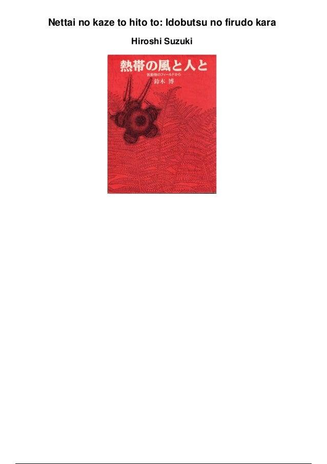 Nettai no kaze to hito to idobutsu no firudo kara pdf