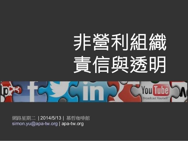 網路星期二 | 2014/5/13 | 慕哲咖啡館 simon.yu@apa-tw.org | apa-tw.org 非營利組織 責信與透明