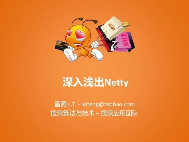 深入浅出Netty 雷腾 L.T - leiteng@taobao.com搜索算法不技术 – 搜索应用团队