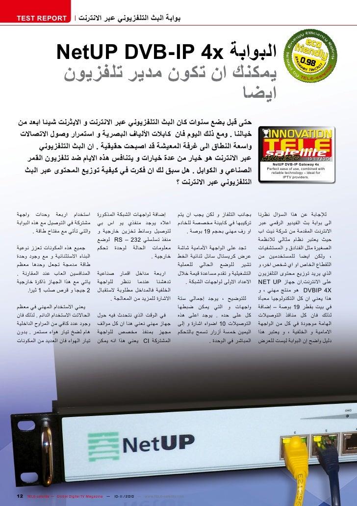 TEST REPORT                   بوابة البث التلفزيوني عبر االنترنت                   البوابة NetUP DVB-IP 4x      ...