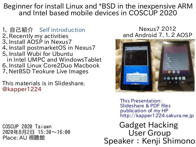 Beginner for install Linux and *BSD in the inexpensive ARM and Intel based mobile devices in COSCUP 2020 1、 自己紹介 Self intr...