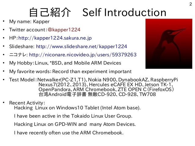 2 自己紹介 Self Introduction ● My name: Kapper ● Twitter account:@kapper1224 ● HP:http://kapper1224.sakura.ne.jp ● Slideshare:...