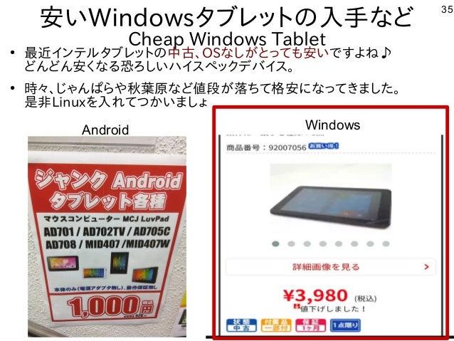 35 安いWindowsタブレットの入手など Cheap Windows Tablet● 最近インテルタブレットの中古、OSなしがとっても安いですよね♪ どんどん安くなる恐ろしいハイスペックデバイス。 ● 時々、じゃんぱらや秋葉原など値段が落ち...