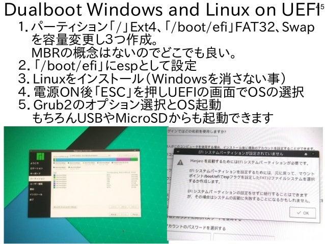 45 Dualboot Windows and Linux on UEFI 1.パーティション「/」Ext4、「/boot/efi」FAT32、Swap  を容量変更し3つ作成。  MBRの概念はないのでどこでも良い。 2.「/boot/efi...