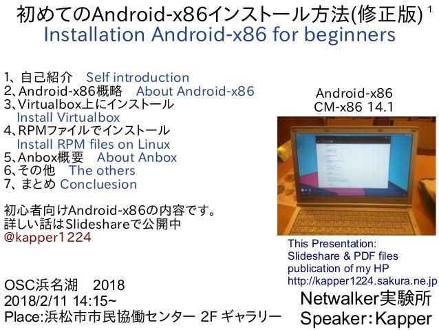 1 初めてのAndroid-x86インストール方法(修正版) Installation Android-x86 for beginners 1、 自己紹介 Self introduction 2、Android-x86概略 About Andr...
