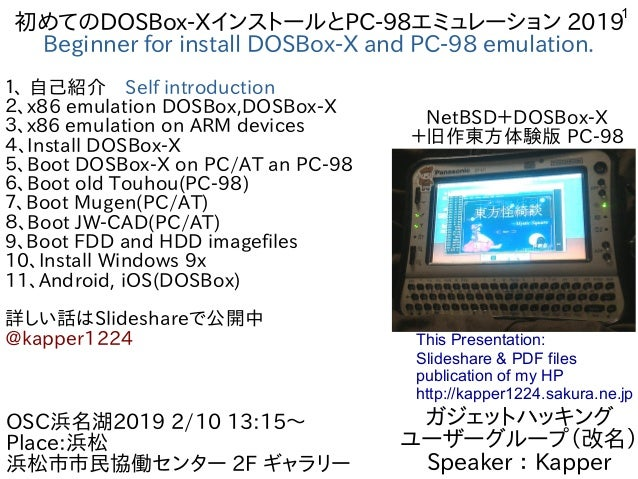 1 初めてのDOSBox-XインストールとPC-98エミュレーション 2019 Beginner for install DOSBox-X and PC-98 emulation. 1、 自己紹介 Self introduction 2、x86...