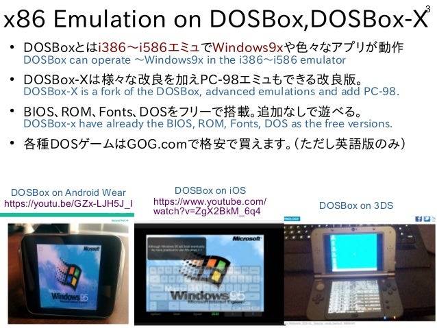 Beginner for install DOSBox-X and PC-98 emulation  初めての