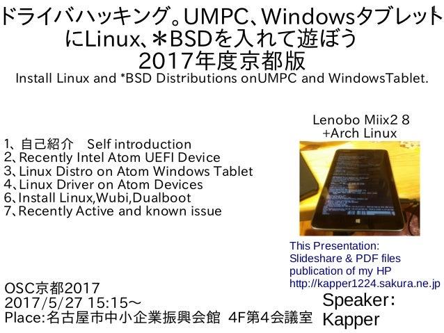 1 ドライバハッキング。UMPC、Windowsタブレット にLinux、*BSDを入れて遊ぼう  2017年度京都版 Install Linux and *BSD Distributions onUMPC and WindowsTablet....