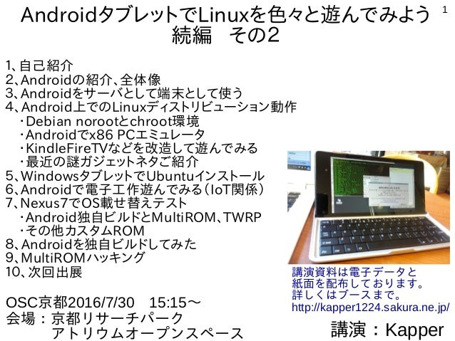 1 AndroidタブレットでLinuxを色々と遊んでみよう 続編 その2 1、自己紹介 2、Androidの紹介、全体像 3、Androidをサーバとして端末として使う 4、Android上でのLinuxディストリビューション動作  ・Deb...