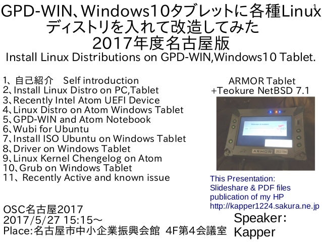 1 GPD-WIN、Windows10タブレットに各種Linux ディストリを入れて改造してみた  2017年度名古屋版 Install Linux Distributions on GPD-WIN,Windows10 Tablet. 1、 自...