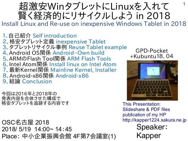 1 超激安WinタブレットににLinuxを入れて入れてれて 賢く経済的にリサイクルしよう く経済的にリサイクルしよう 経済的にリサイクルしよう にリサイクルしよう しよう in 2018 Install Linux and Re-use on ...