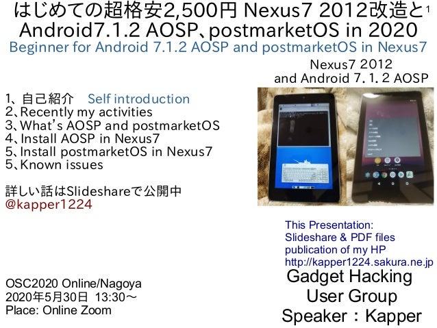 1はじめての超格安2,500円 Nexus7 2012改造と Android7.1.2 AOSP、postmarketOS in 2020 Beginner for Android 7.1.2 AOSP and postmarketOS in ...