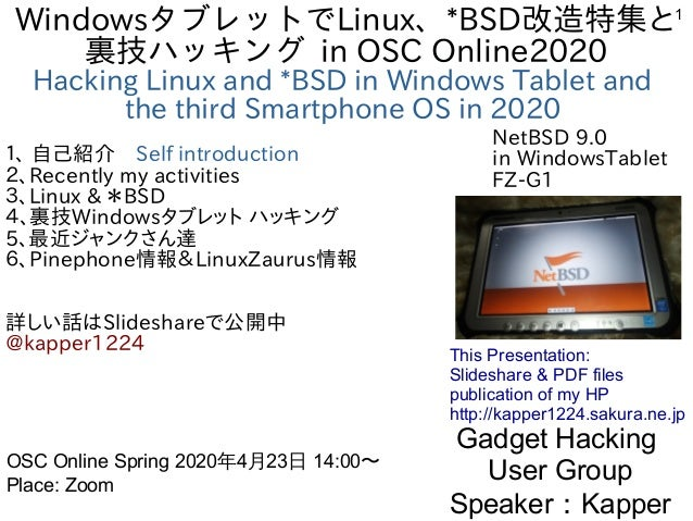 1 WindowsタブレットでLinux、*BSD改造特集と 裏技ハッキング in OSC Online2020 Hacking Linux and *BSD in Windows Tablet and the third Smartphone...