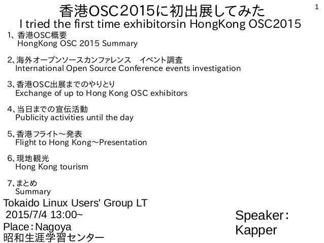 1 香港OSC2015に初出展してみた I tried the first time exhibitorsin HongKong OSC2015 1、 香港OSC概要   HongKong OSC 2015 Summary 2、海外オープンソー...