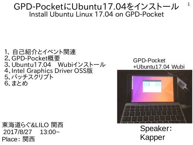 1 GPD-PocketにUbuntu17.04をインストール Install Ubuntu Linux 17.04 on GPD-Pocket 1、 自己紹介とイベント関連 2、GPD-Pocket概要 3、Ubuntu17.04 Wubiイ...