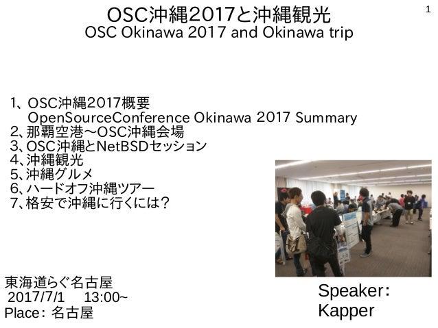 1 OSC沖縄2017と沖縄観光 OSC Okinawa 2017 and Okinawa trip 1、 OSC沖縄2017概要   OpenSourceConference Okinawa 2017 Summary 2、那覇空港〜OSC沖縄...