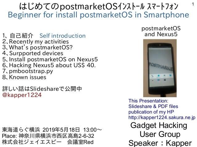 Beginner for install postmarketOS in Smartphone はじめての